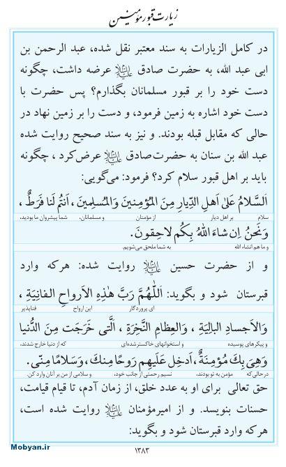 مفاتیح مرکز طبع و نشر قرآن کریم صفحه 1383