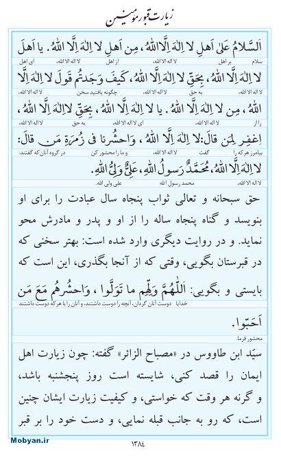 مفاتیح مرکز طبع و نشر قرآن کریم صفحه 1384