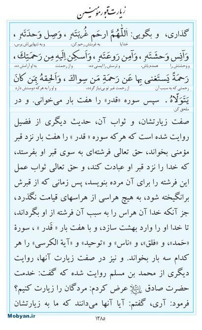 مفاتیح مرکز طبع و نشر قرآن کریم صفحه 1385