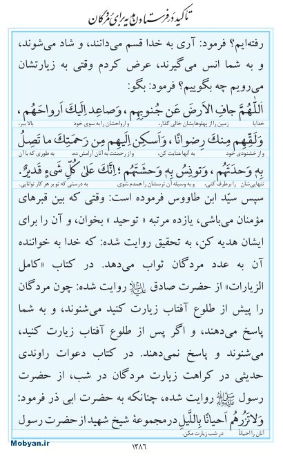 مفاتیح مرکز طبع و نشر قرآن کریم صفحه 1386