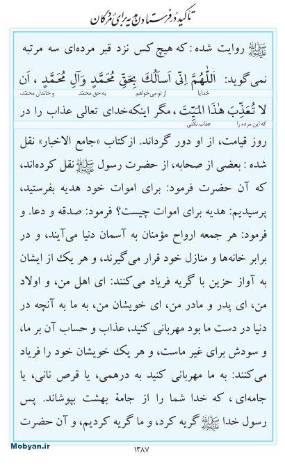 مفاتیح مرکز طبع و نشر قرآن کریم صفحه 1387