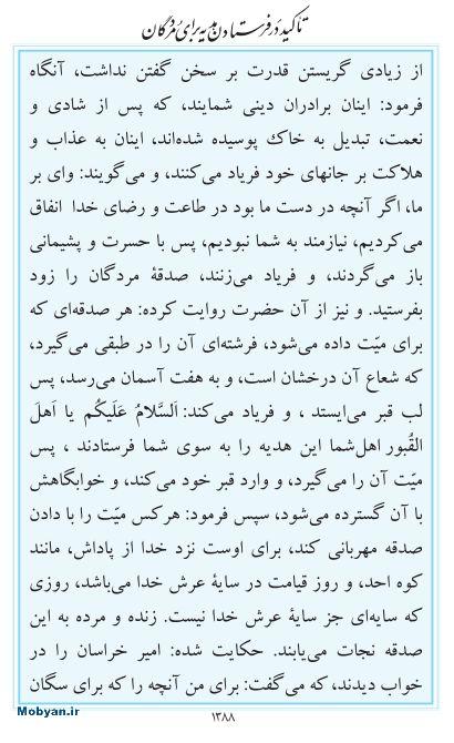 مفاتیح مرکز طبع و نشر قرآن کریم صفحه 1388