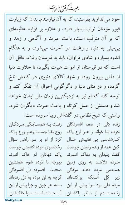 مفاتیح مرکز طبع و نشر قرآن کریم صفحه 1389