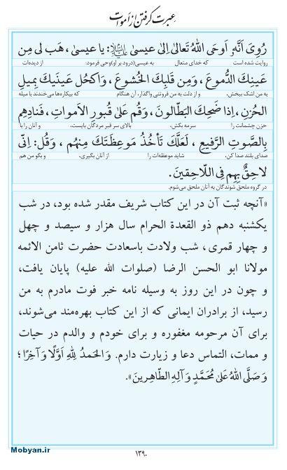 مفاتیح مرکز طبع و نشر قرآن کریم صفحه 1390