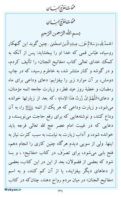 مفاتیح مرکز طبع و نشر قرآن کریم صفحه 1391