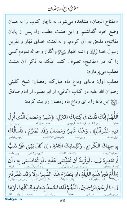مفاتیح مرکز طبع و نشر قرآن کریم صفحه 1392