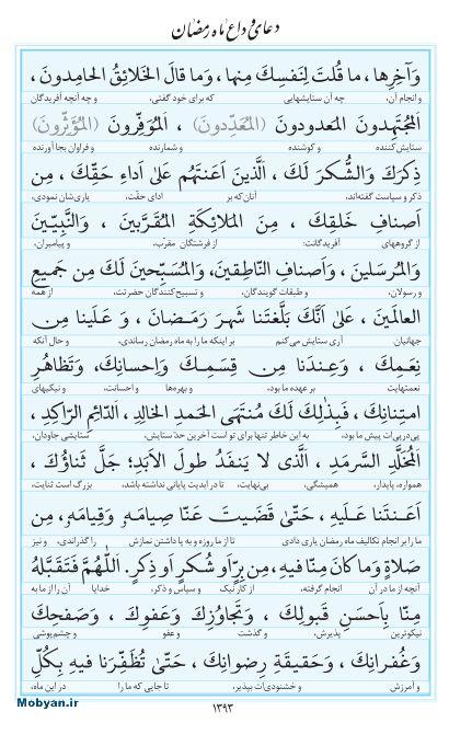مفاتیح مرکز طبع و نشر قرآن کریم صفحه 1393