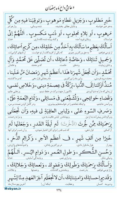 مفاتیح مرکز طبع و نشر قرآن کریم صفحه 1394