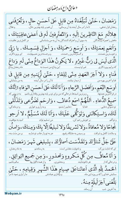 مفاتیح مرکز طبع و نشر قرآن کریم صفحه 1395