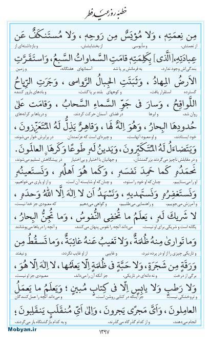 مفاتیح مرکز طبع و نشر قرآن کریم صفحه 1397