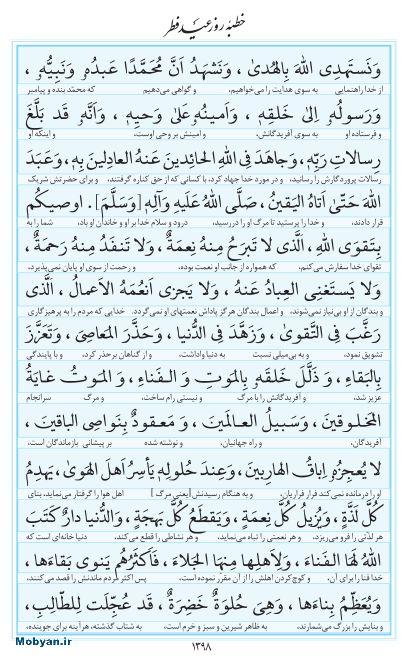مفاتیح مرکز طبع و نشر قرآن کریم صفحه 1398