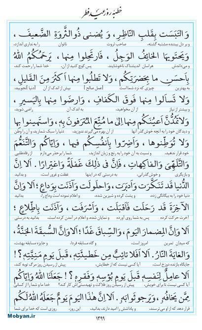 مفاتیح مرکز طبع و نشر قرآن کریم صفحه 1399