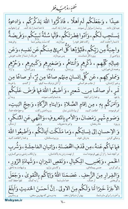 مفاتیح مرکز طبع و نشر قرآن کریم صفحه 1400