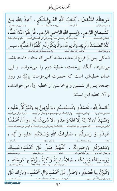 مفاتیح مرکز طبع و نشر قرآن کریم صفحه 1401