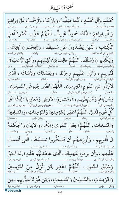 مفاتیح مرکز طبع و نشر قرآن کریم صفحه 1402