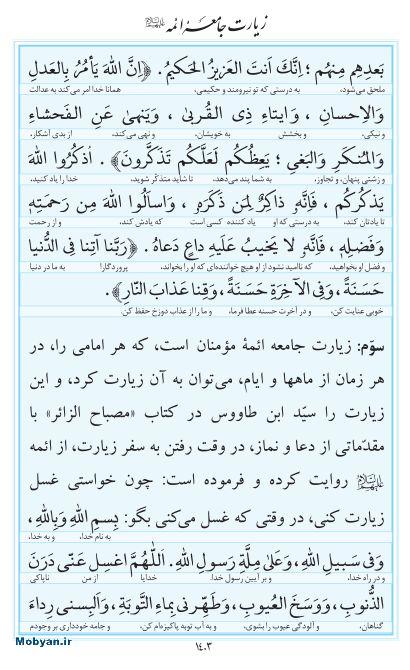 مفاتیح مرکز طبع و نشر قرآن کریم صفحه 1403