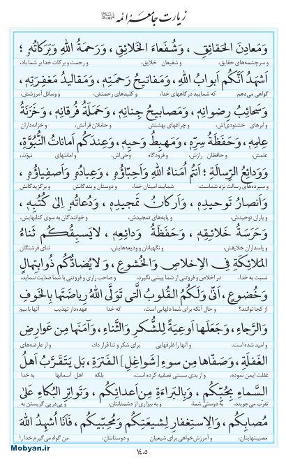مفاتیح مرکز طبع و نشر قرآن کریم صفحه 1405