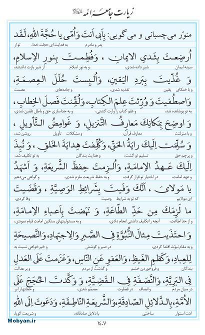 مفاتیح مرکز طبع و نشر قرآن کریم صفحه 1407