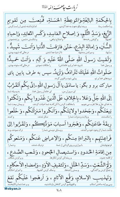 مفاتیح مرکز طبع و نشر قرآن کریم صفحه 1408