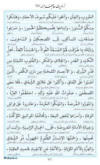 مفاتیح مرکز طبع و نشر قرآن کریم صفحه 1409
