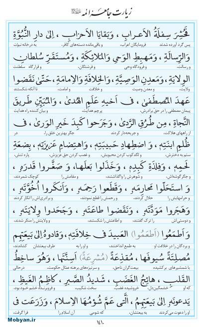 مفاتیح مرکز طبع و نشر قرآن کریم صفحه 1410