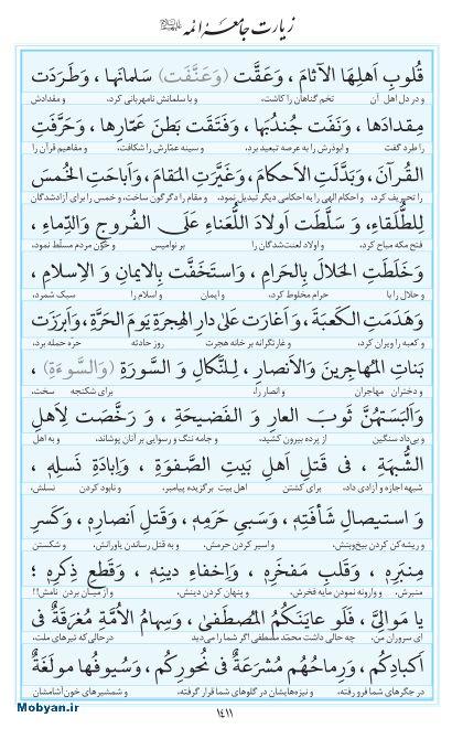 مفاتیح مرکز طبع و نشر قرآن کریم صفحه 1411