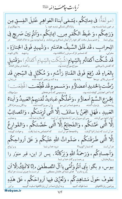 مفاتیح مرکز طبع و نشر قرآن کریم صفحه 1412