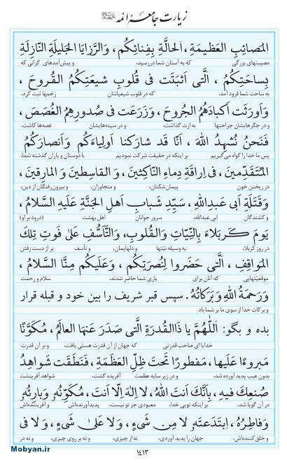 مفاتیح مرکز طبع و نشر قرآن کریم صفحه 1413
