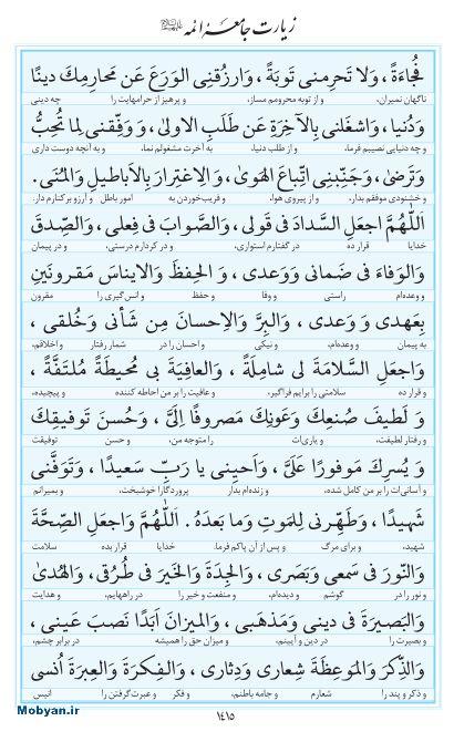 مفاتیح مرکز طبع و نشر قرآن کریم صفحه 1415