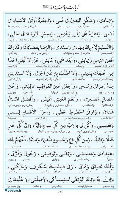 مفاتیح مرکز طبع و نشر قرآن کریم صفحه 1416