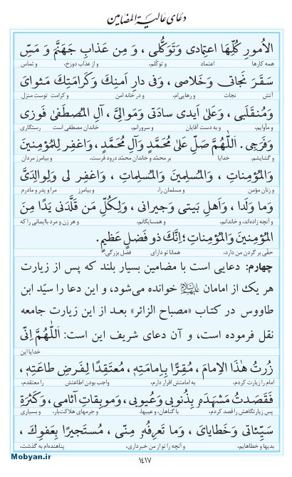 مفاتیح مرکز طبع و نشر قرآن کریم صفحه 1417