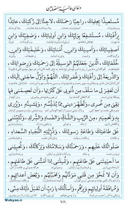 مفاتیح مرکز طبع و نشر قرآن کریم صفحه 1418