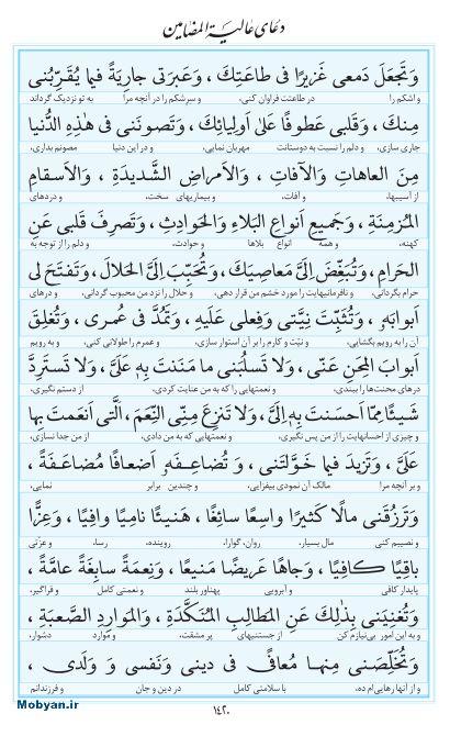 مفاتیح مرکز طبع و نشر قرآن کریم صفحه 1420