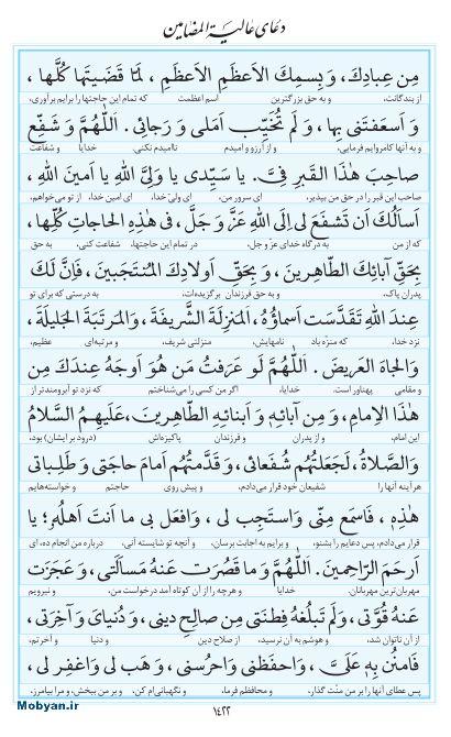مفاتیح مرکز طبع و نشر قرآن کریم صفحه 1422