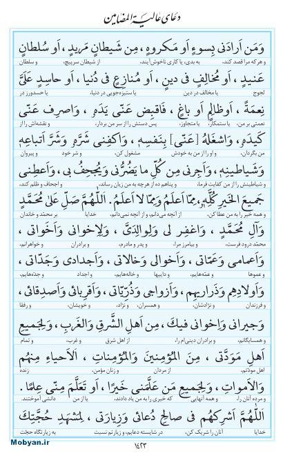 مفاتیح مرکز طبع و نشر قرآن کریم صفحه 1423
