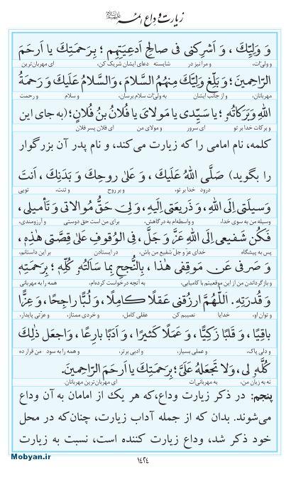 مفاتیح مرکز طبع و نشر قرآن کریم صفحه 1424