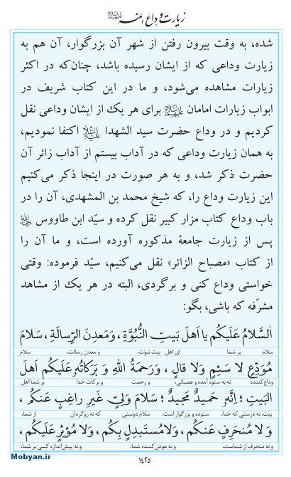 مفاتیح مرکز طبع و نشر قرآن کریم صفحه 1425