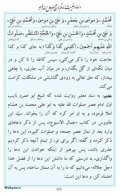 مفاتیح مرکز طبع و نشر قرآن کریم صفحه 1428