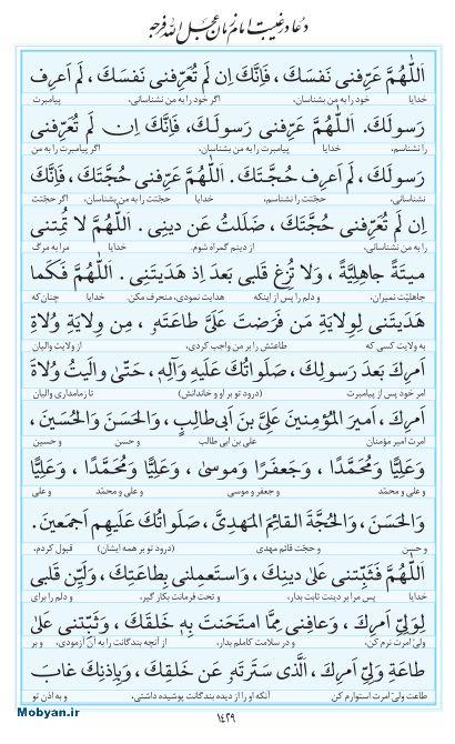 مفاتیح مرکز طبع و نشر قرآن کریم صفحه 1429