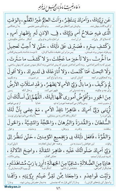 مفاتیح مرکز طبع و نشر قرآن کریم صفحه 1430