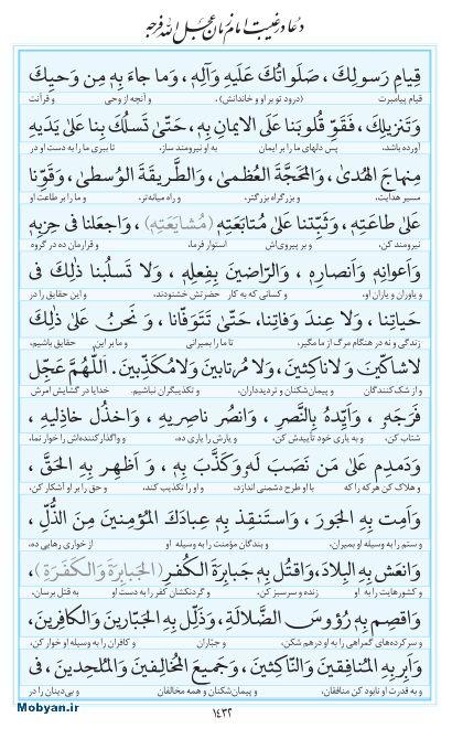 مفاتیح مرکز طبع و نشر قرآن کریم صفحه 1432