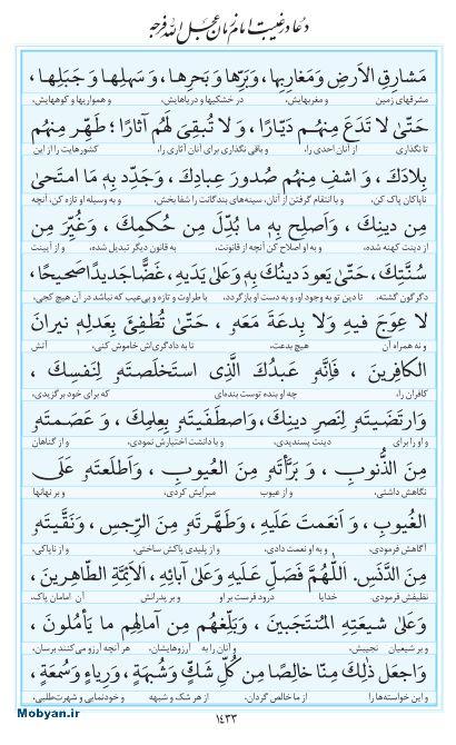 مفاتیح مرکز طبع و نشر قرآن کریم صفحه 1433