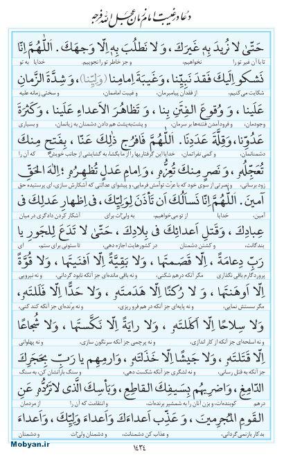 مفاتیح مرکز طبع و نشر قرآن کریم صفحه 1434