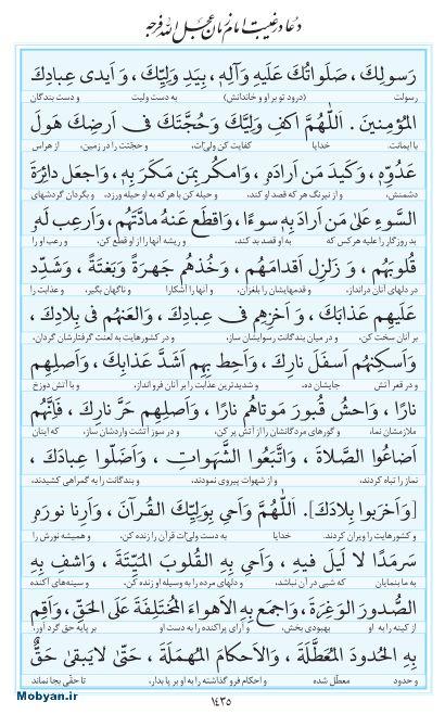 مفاتیح مرکز طبع و نشر قرآن کریم صفحه 1435