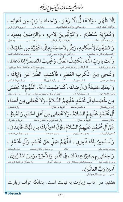 مفاتیح مرکز طبع و نشر قرآن کریم صفحه 1436