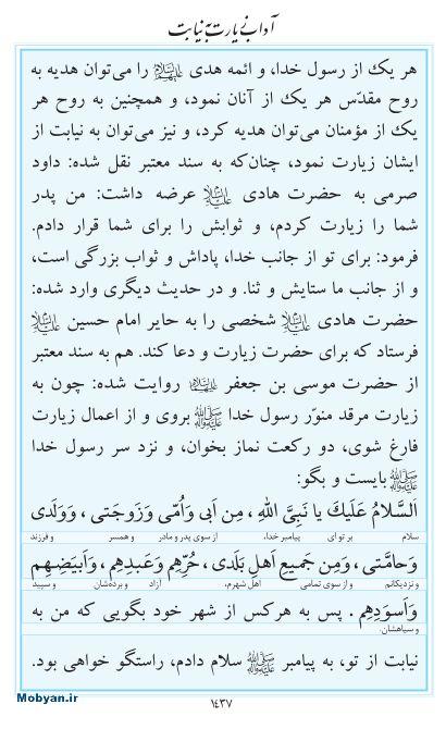 مفاتیح مرکز طبع و نشر قرآن کریم صفحه 1437