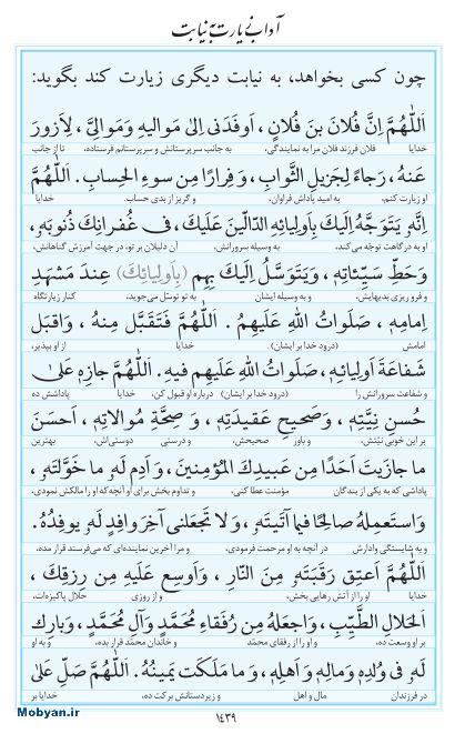 مفاتیح مرکز طبع و نشر قرآن کریم صفحه 1439