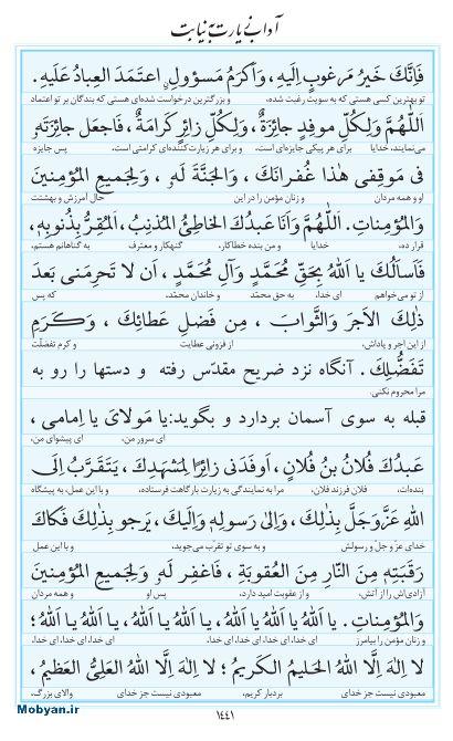 مفاتیح مرکز طبع و نشر قرآن کریم صفحه 1441