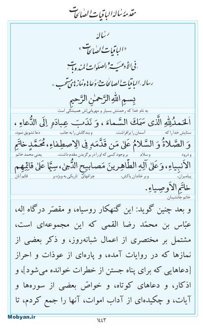 مفاتیح مرکز طبع و نشر قرآن کریم صفحه 1443