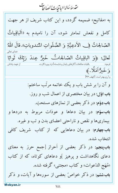 مفاتیح مرکز طبع و نشر قرآن کریم صفحه 1444